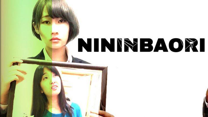 NININBAORI